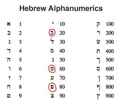 hebrew2.jpg